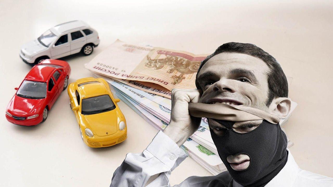Обман при покупке авто