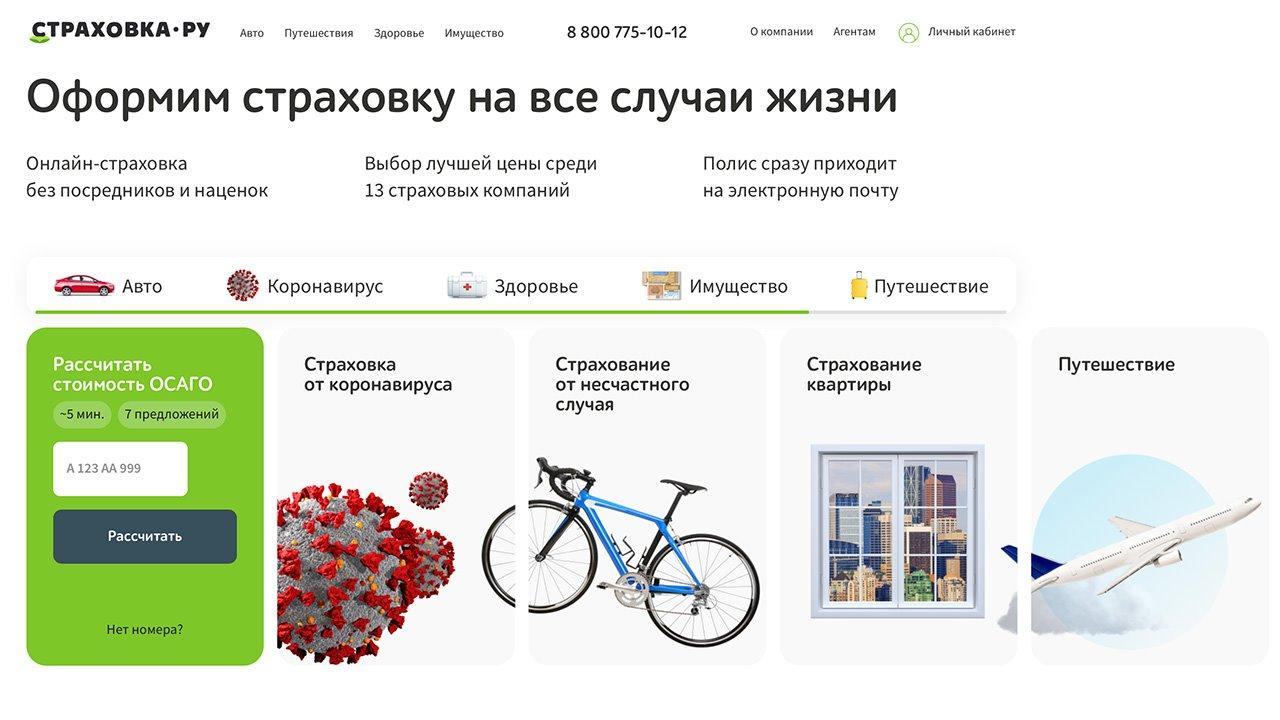 Страховка.ру