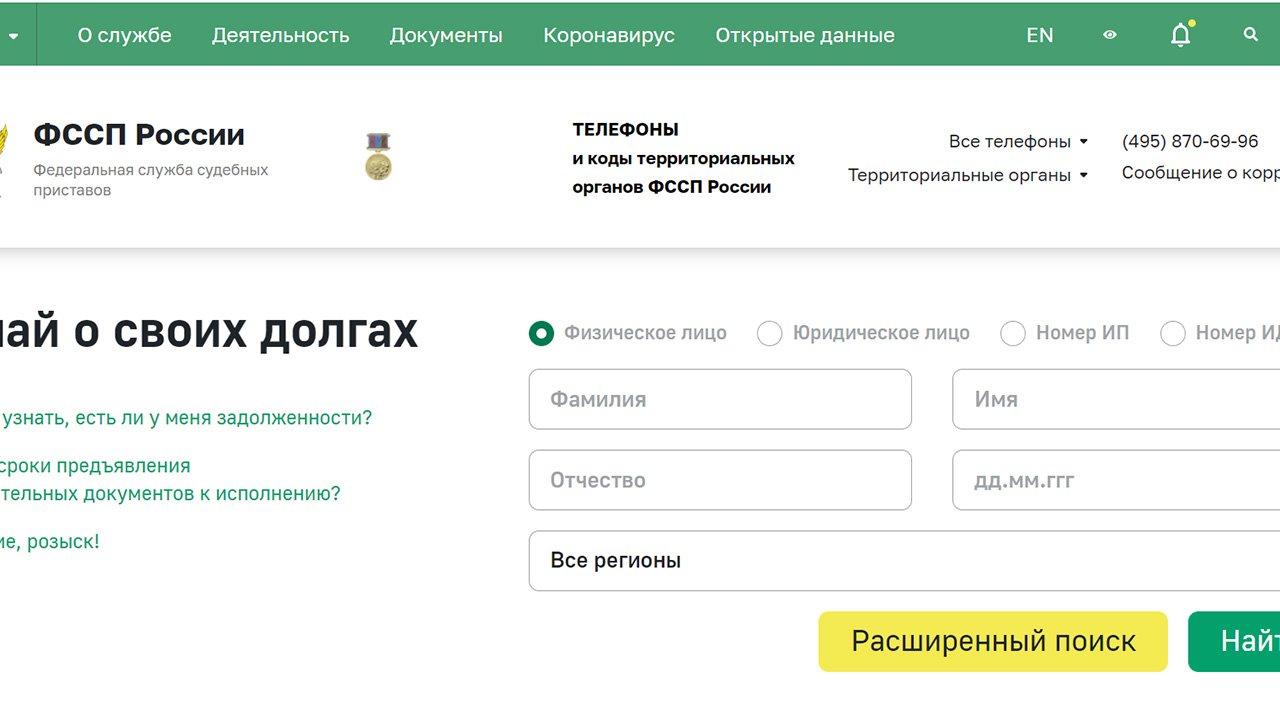Сайт ФСПП России