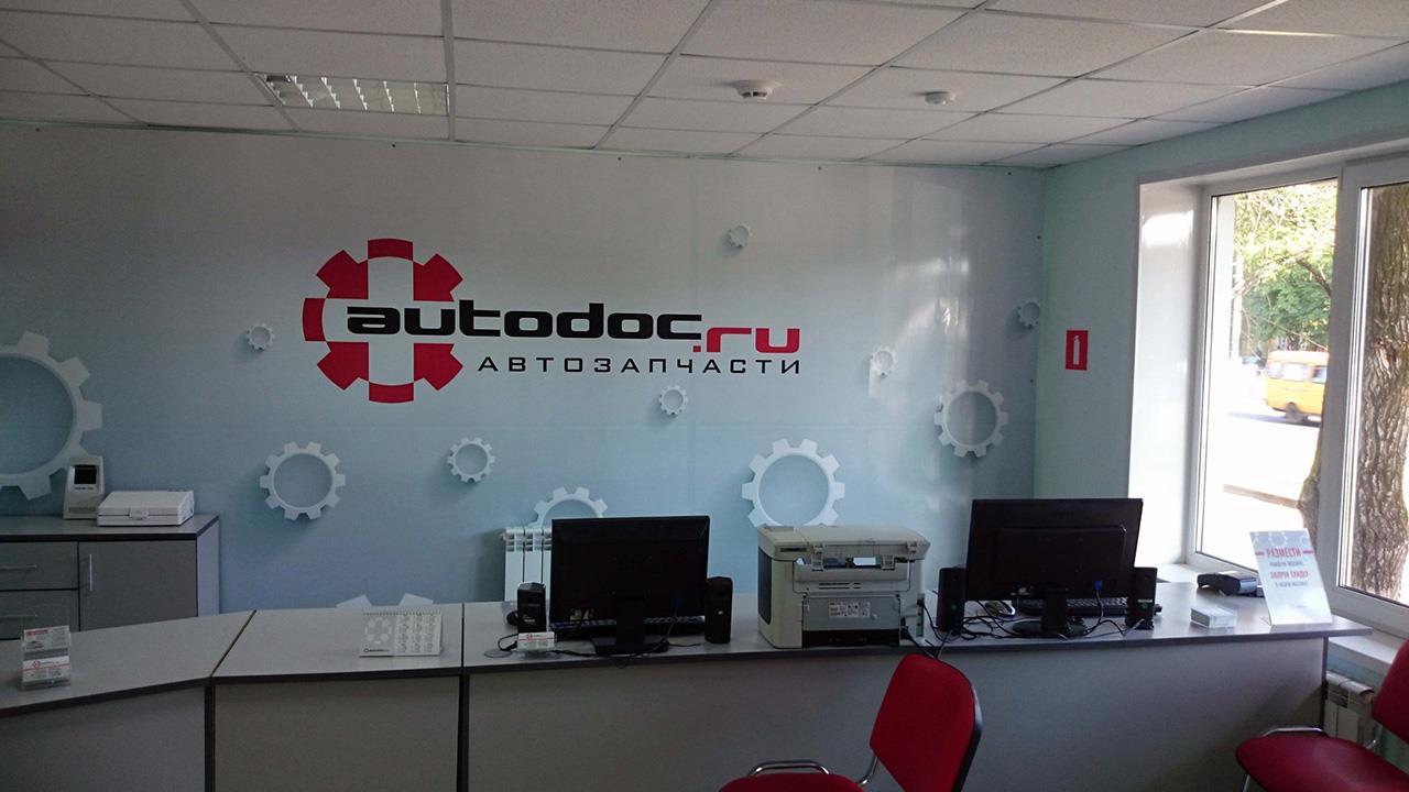 Офис Autodoc