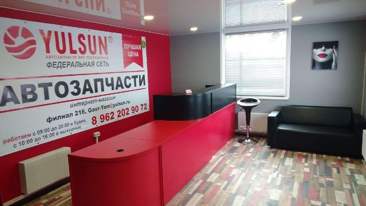 Офис Yulsun