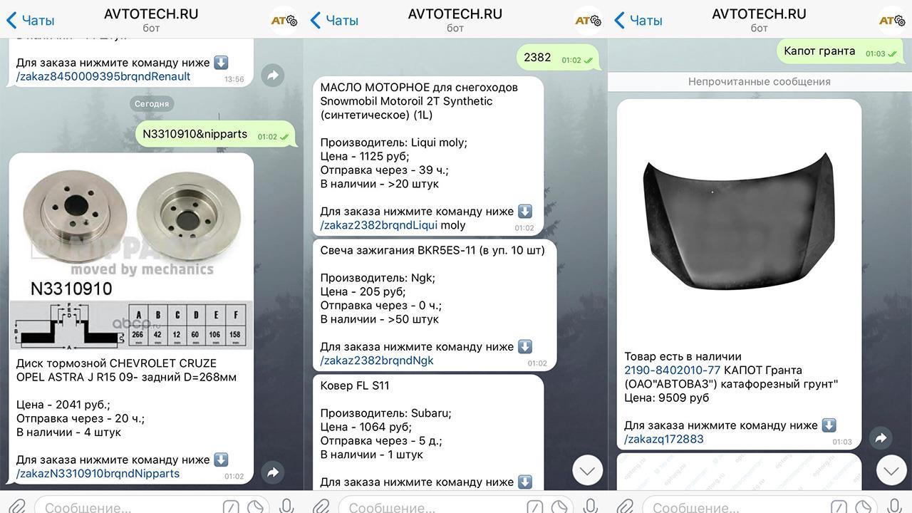 Телеграм бот AVTOTECH