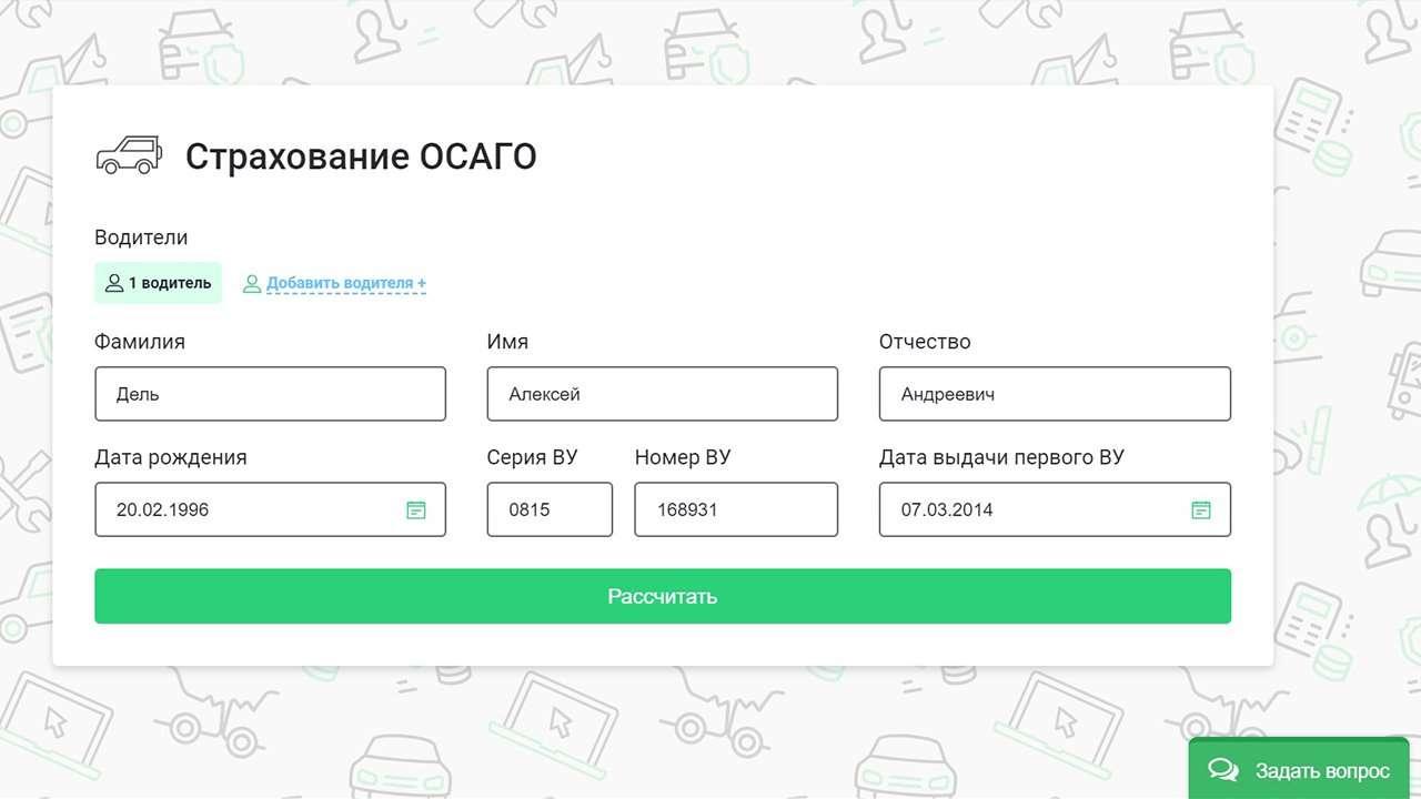Данные водительского удостоверения