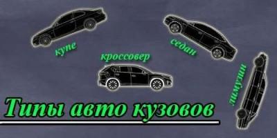 Типы автомобильных кузовов