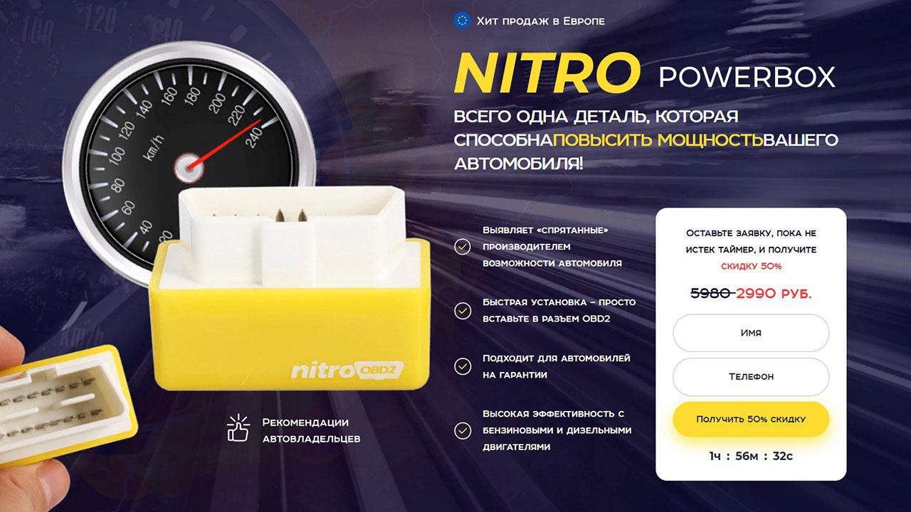 Увеличение мощности мотор Nitro PowerBox