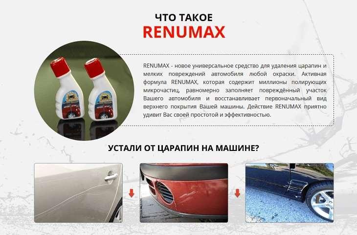 Что такое RENUMAX